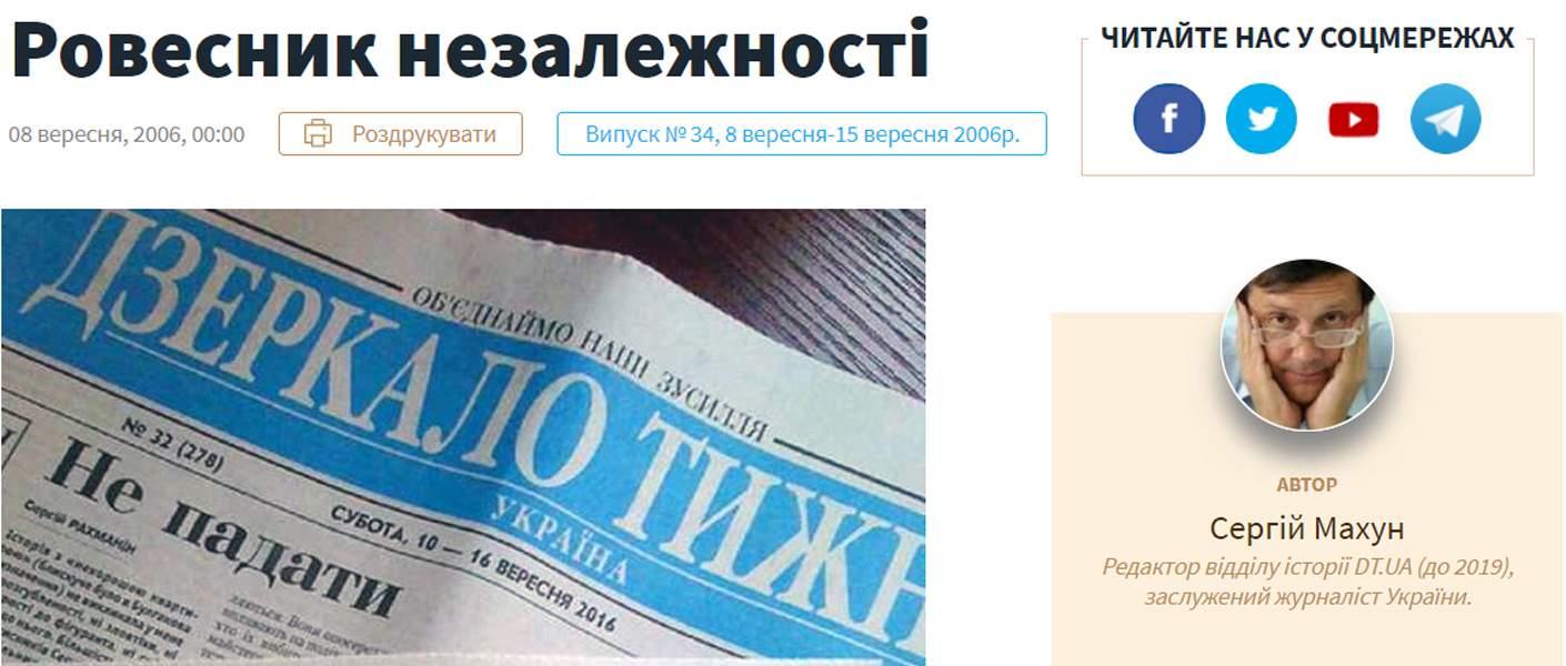 Пишуть про нас…  Голоси з Києва (2006): Ровесник незалежності