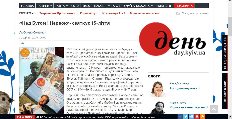 Голоси з Києва (2006): «Над Бугом і Нарвою» святкує 15-ліття